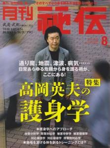 Couverture du magasine Hiden Juillet 2011