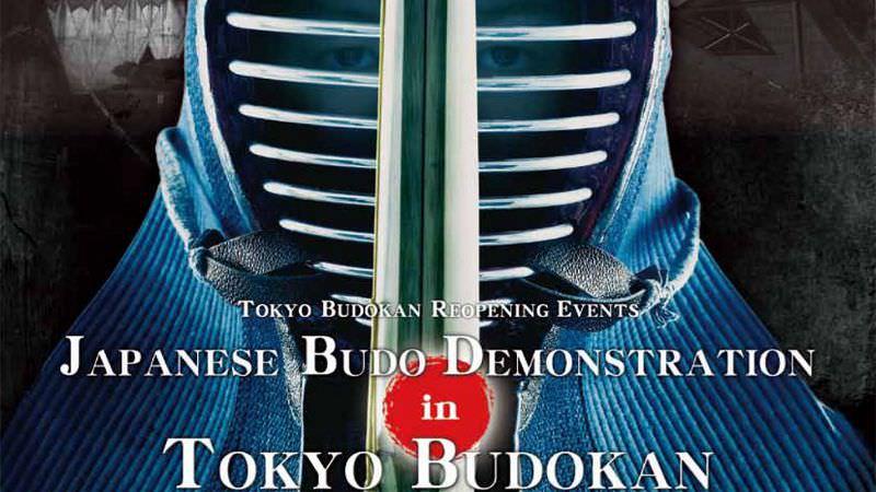 Image de présentation (affiche) de la démonstration au Tokyo Budokan