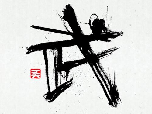 Bu-Kanji